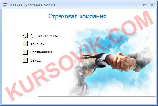 """База данных """"Страховая компания"""""""