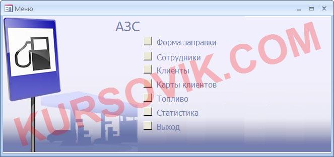 АИС АЗС (заправочная станция)