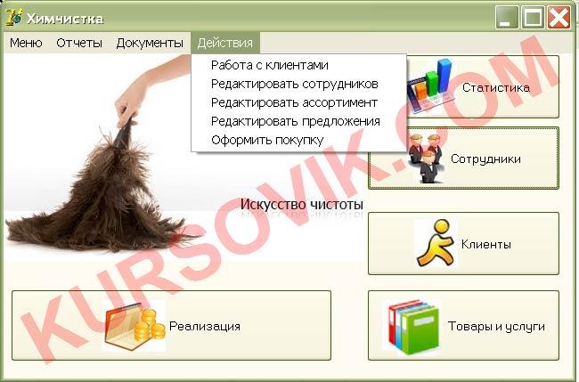 """АИС """"Химчистка"""" (АРМ менеджера химчистки) (ADO + Access)"""