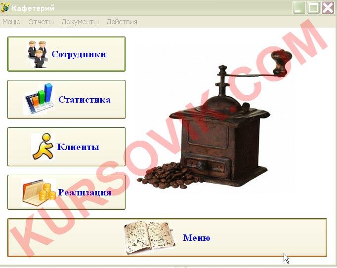 """АИС """"Кафетерий"""" (АРМ работника кафе)"""
