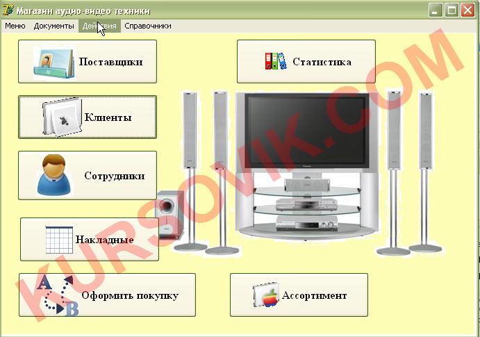 "АИС ""Магазин аудио-видео техники"" (версия 2) ADO + Access"