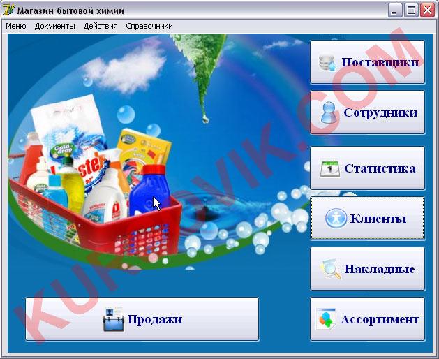 """АИС """"Магазин бытовой химии"""" (ADO+Access)"""