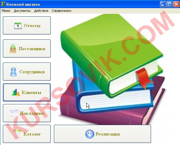 """АИС """"Книжный магазин"""" (версия 2) (ADO+Access)"""