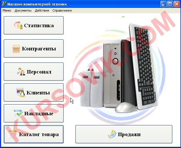 "АИС ""Магазин компьютерной техники"" (ADO+Access)"