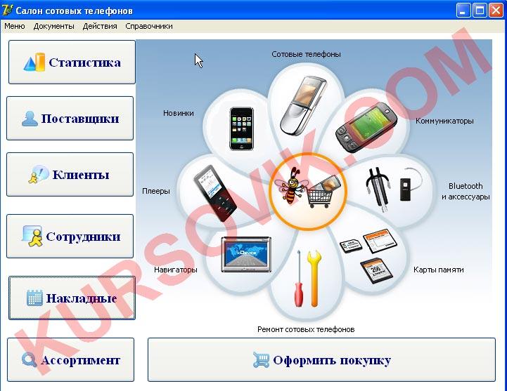 """АИС """"Салон сотовых телефонов"""" (продажа аппаратов и аксессуаров) (ADO + Access)"""