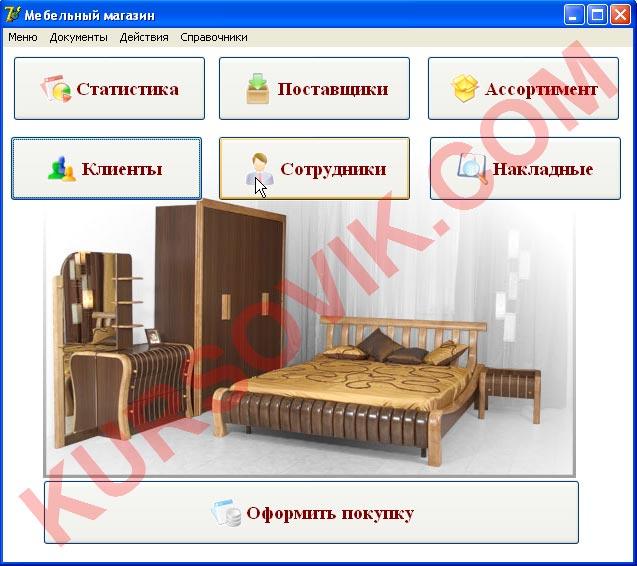 """АИС """"Мебельный магазин"""" (ADO + Access)"""