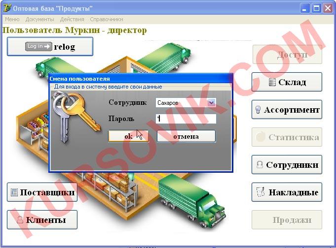 Дипломная работа (ВКР)Delphi