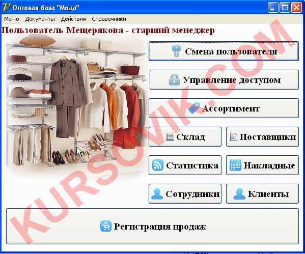 одежда склад база магазин ОКУД АИС delphi access ado