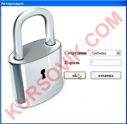 """ИС """"Оптовая база """"Канцтовары""""  (продажа канцтоваров оптом и в розницу, складской учет, авторизация) (ADO+Access)"""