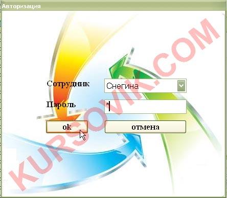 """База данных """"Оптовая база """"Мир красок""""  (продажа лакокрасочной продукции оптом и в розницу, складской учет, авторизация) (ADO + Access)"""