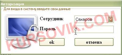 """АИС """"Оптовая база бытовой техники"""" (продажа бытовой техники оптом и в розницу, складской учет, авторизация) (ADO + Access)"""
